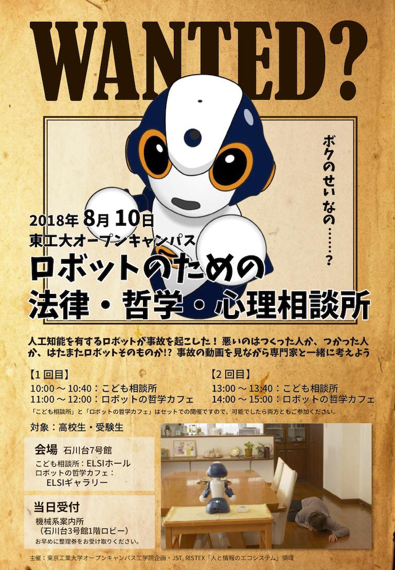 (日本語) 「ロボットのための法律・哲学・心理相談所」の取材記事掲載