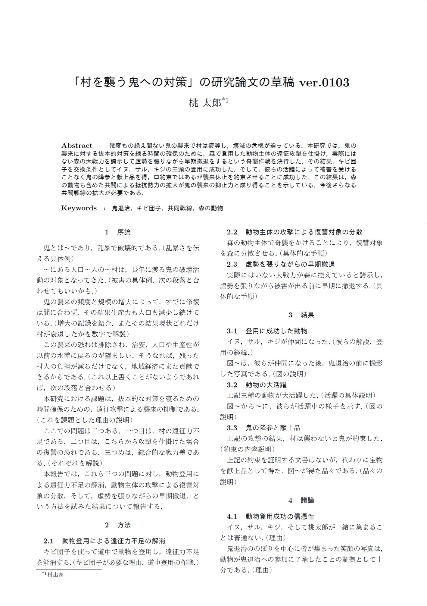 参考 文献 書き方 論文