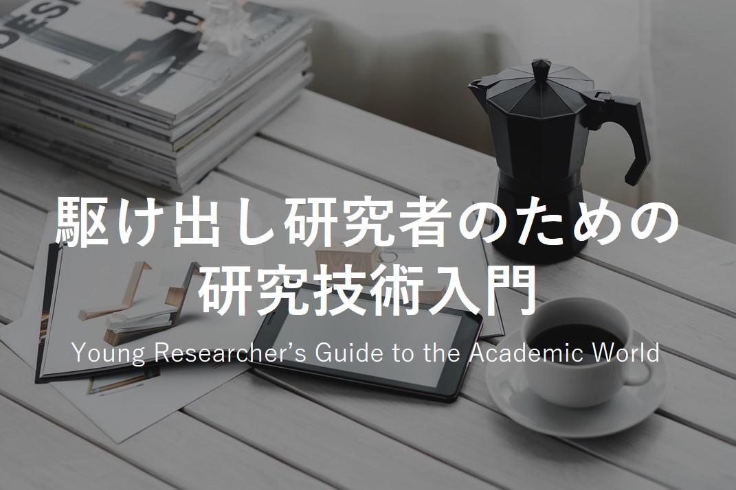駆け出し研究者のための研究技術解説